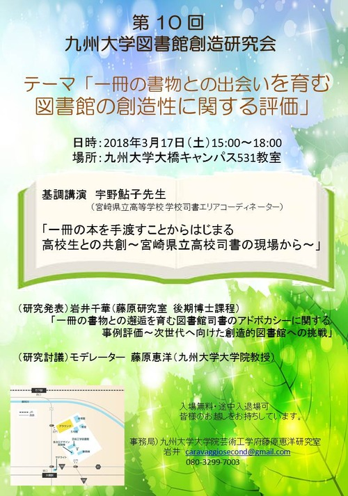 17図書館研究会ポスター