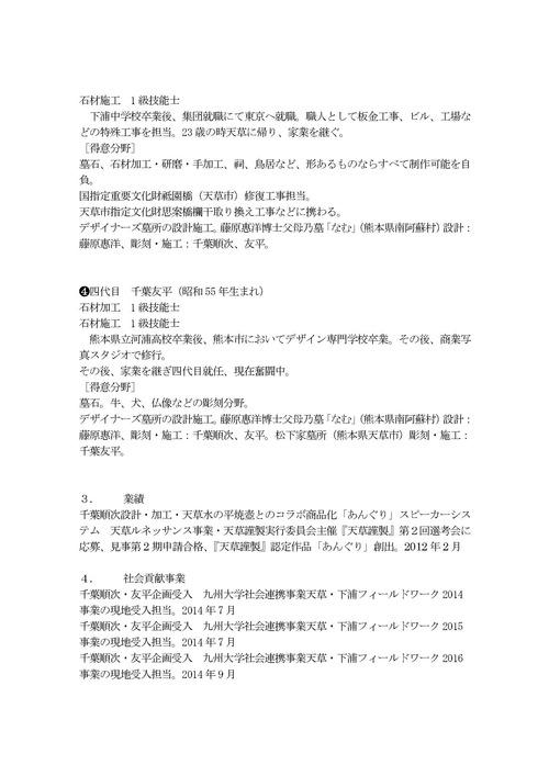 天草・千葉順次_2