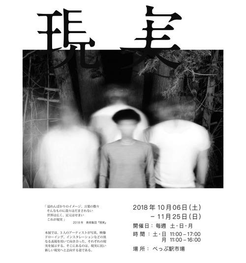 ふ印ラボ同人の鈴木貴徳さん、別府にてグループ「現実」展示!