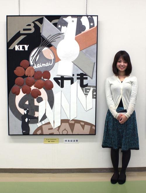 博士院生の國盛麻衣佳さん、第36回九州青年美術公募展において河北記念賞を受賞!!  おめでとうーーっっ!!