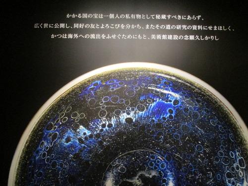 福岡市美術館にて「国宝曜変天目茶碗と日本の美」を見てきました。2015.10.10(土)