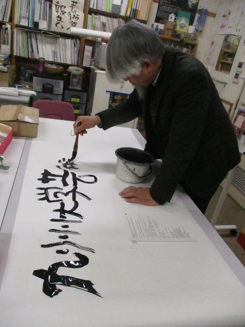 藍蟹堂画伯による九州大学芸術文化環境学会第9回研究会のための揮毫が完成しました!開催:2018年2月9日(金)