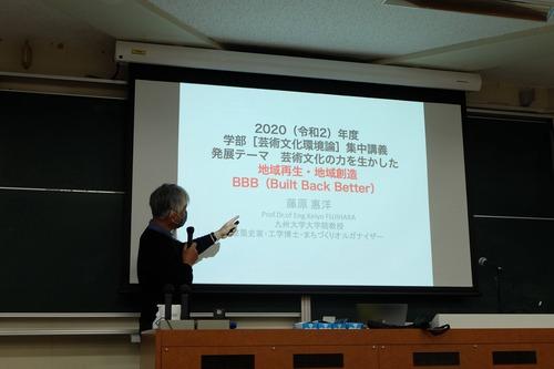 2020年12月6日(日)午後、九州大学芸術工学部「芸術文化環境論」集中講義第5回開講!。