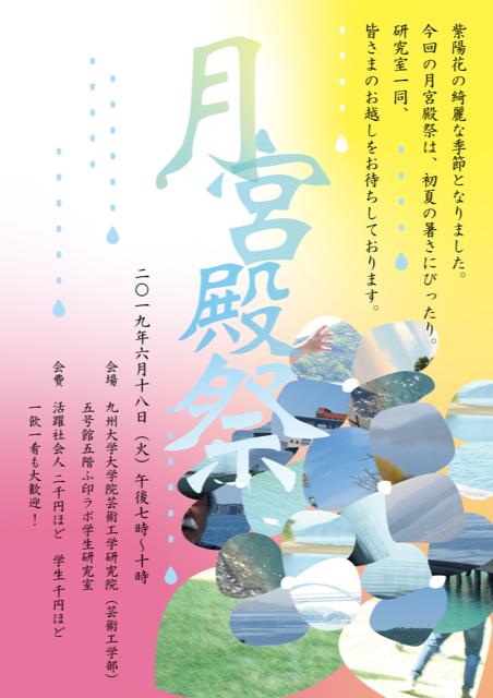 6月18日(火)19:00〜満月交流宴【月宮殿祭】(2019年度第3回)を開催!!