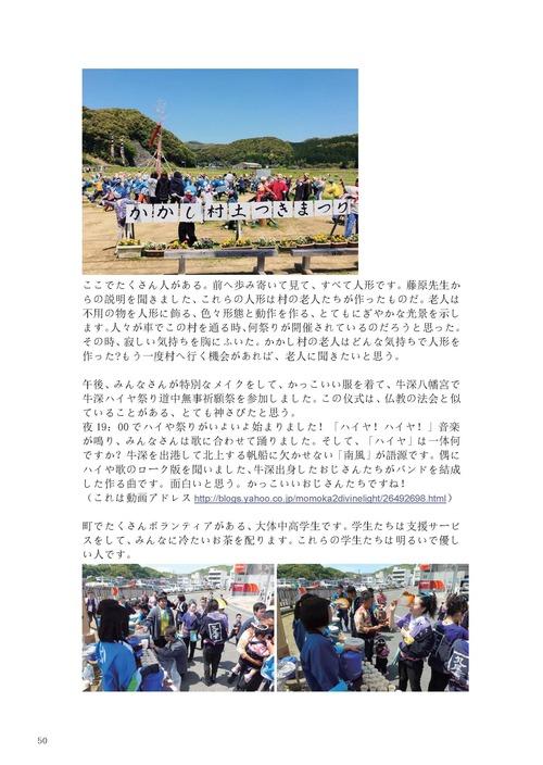 201808-01 天草牛深ハイヤレポート_ページ_58