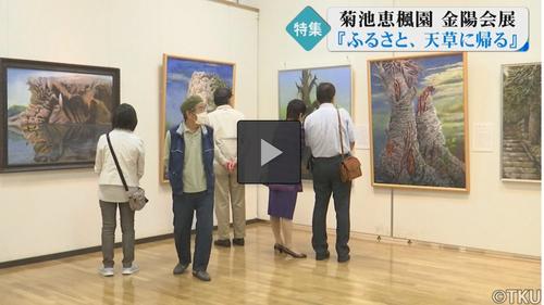 TKU(テレビ熊本)「特集 菊池恵楓園絵画クラブ『金陽会』の作品展」
