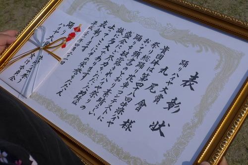 20190421舞踏集団〈丸尾會〉第48回牛深ハイヤ祭りにおいて優勝=踊りハイヤ大賞に輝きました!!