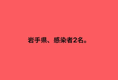 岩手県、感染者!に関するFacebook書簡は畏友杉田修一氏より