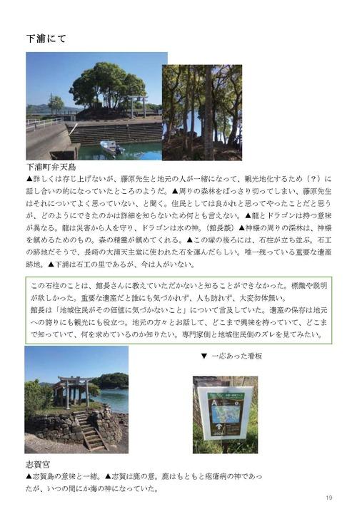 201808-01 天草牛深ハイヤレポート_ページ_27