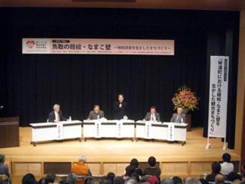 11月8日(日)鳥取県の日本海に面した赤碕で藤森照信先生と藤原惠洋研究室同人の藤田洋三さんがジョイント講演しました!