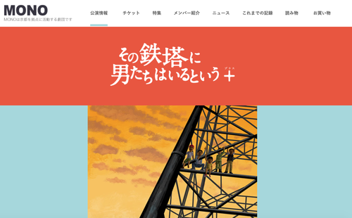 2020年3月7日(土)夜、北九州芸術劇場小ホールにて土田英生率いる劇団MONOの1990年代幻の作品「その鉄塔に男たちはいるという」を観劇!