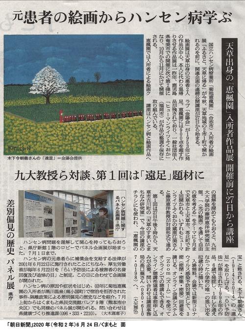 朝日新聞にて2020年6月27日(土)第1回公開講座「〈光の絵画〉を通して自由の値を考える」を紹介!
