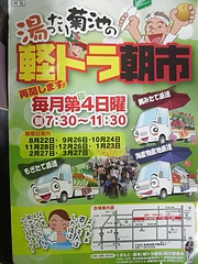 熊本県の菊池市ががんばる軽トラ朝市・再開しています!!