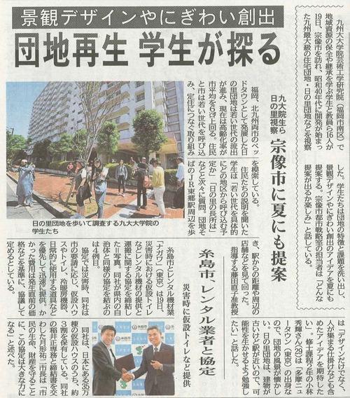 環境・遺産デザインプロジェクトⅢの宗像フィールドワークが西日本新聞で紹介されています!
