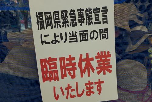政府の緊急事態宣言の対象地域に含まれた福岡県も休業要請へ。4月14日から宣言期限の5月6日まで。