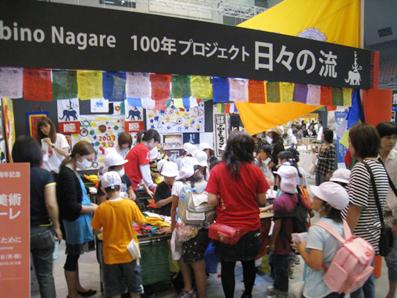 アジア太平洋フェスティバルの不思議なご縁