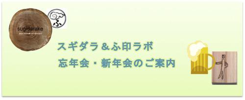【ご案内】スギダラ&ふ印ラボ 忘年会と新年会を開催いたします!