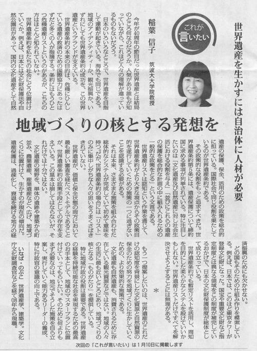 稲葉信子先生 毎日新聞へのご寄稿!