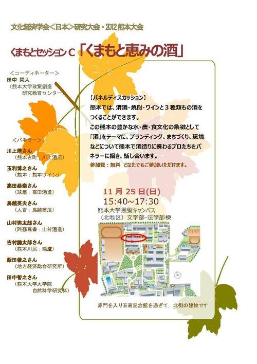 文化経済学会くまもとセッション「くまもと恵の酒」2012.11.25 15時40分から 熊大黒髪キャンパス
