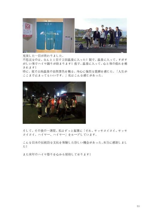 201808-01 天草牛深ハイヤレポート_ページ_61