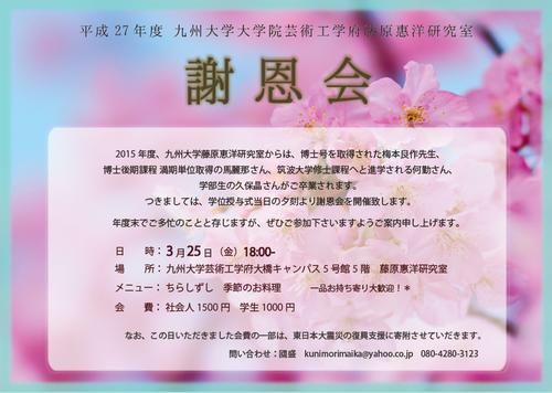 平成27年度九州大学大学院藤原惠洋研究室 謝恩会開催のお知らせ