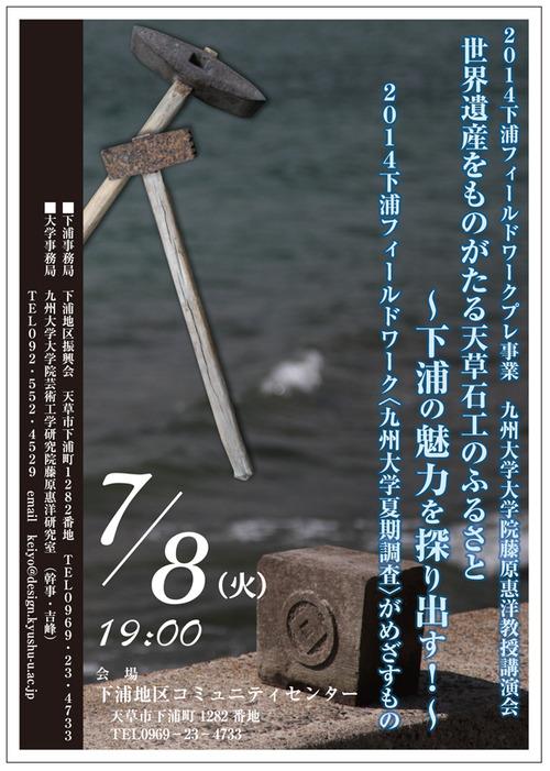2014下浦フィールドワーク プレ事業 藤原惠洋教授講演会開催!