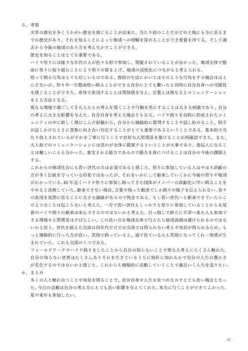 201808-01 天草牛深ハイヤレポート_ページ_53