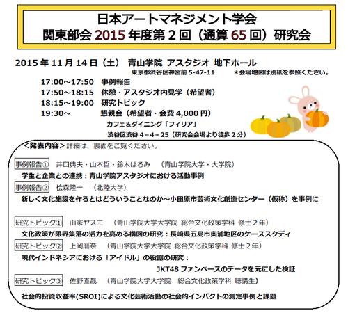 日本アートマネジメント学会関東部会2015年度第2回(通算65回)研究会のご案内