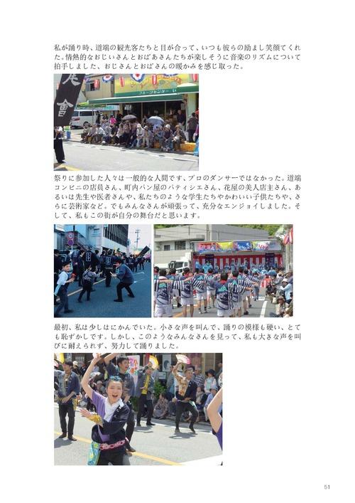 201808-01 天草牛深ハイヤレポート_ページ_59