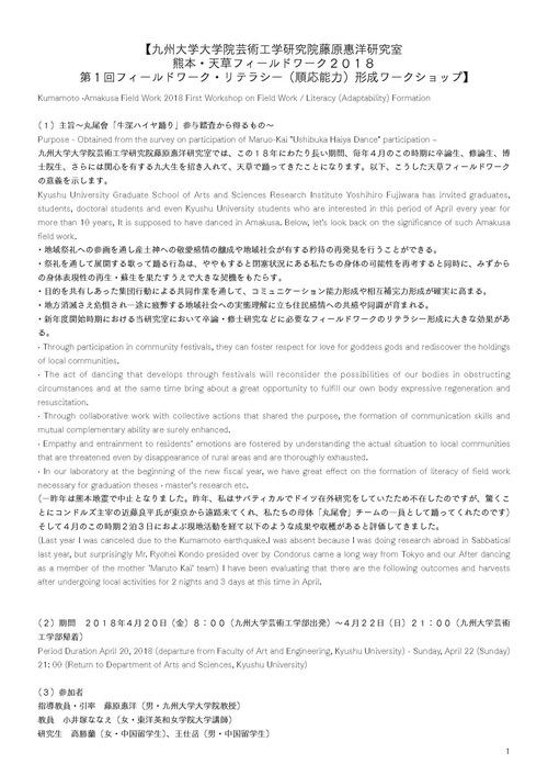 201808-01 天草牛深ハイヤレポート_ページ_09