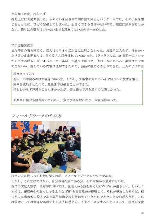 201808-01 天草牛深ハイヤレポート_ページ_41