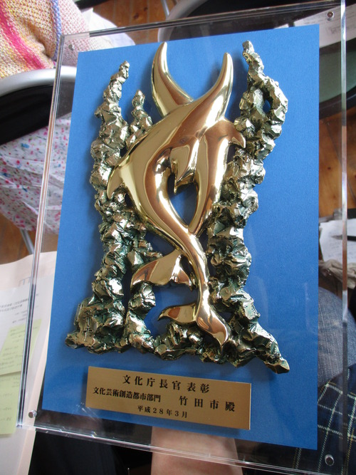 6月11日(土)大分県竹田市で文化庁長官表彰[芸術文化創造都市部門]が開催されました!