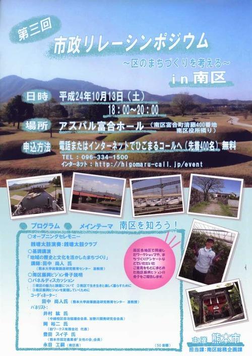 10月13日(土)熊本市南区で<市政リレーシンポジウムin 南区>