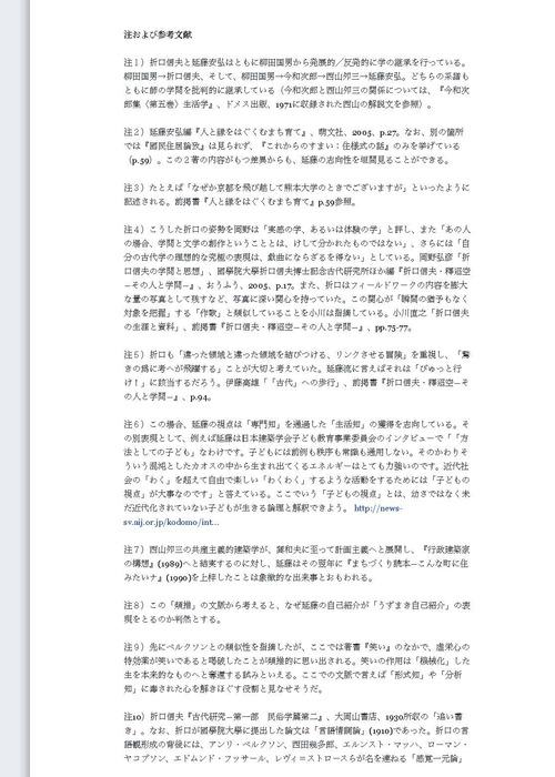 延藤安弘論(45) 乾 亨_ページ_5