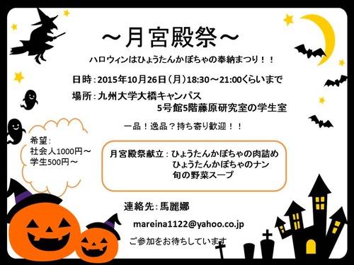 10月の月宮殿祭のお知らせ【10月26日(月)18:30~開催】!