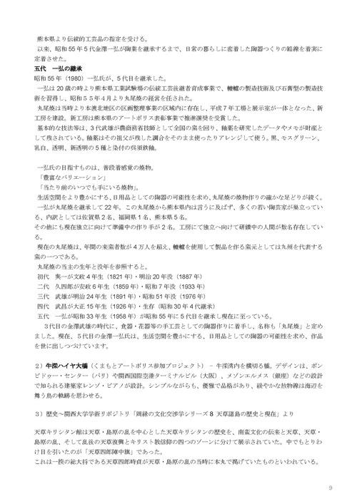 201808-01 天草牛深ハイヤレポート_ページ_17