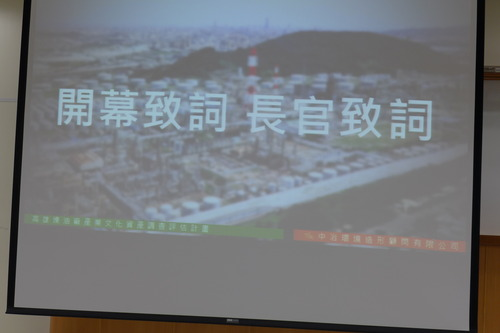 台湾・高雄市、旧日本海軍第6燃料廠遺構から発展した戦後台湾近代化を支えた「高雄練油廠文化資産共識論壇」開催!