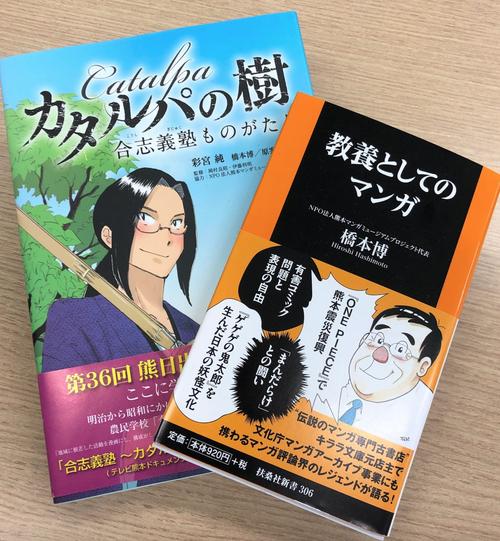 熊本日日新聞「教養としてのマンガ」など3点 熊日出版文化賞決まる