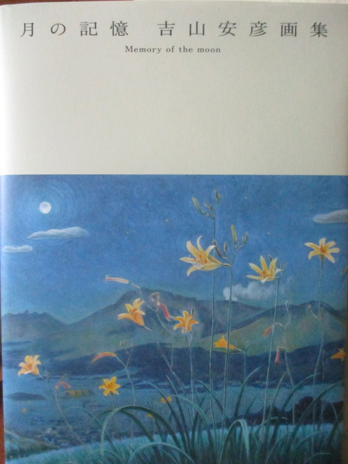 吉山安彦さんの画集『月の記憶 吉山安彦画集』が出版されました!