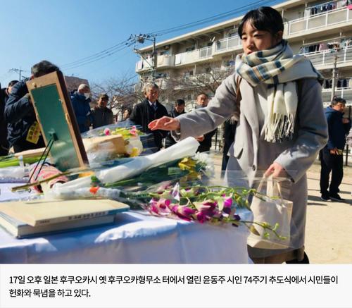 2019年2月17日、福岡市百道西公園で開催の「尹東柱詩人74周忌追悼祈念式典」が「釜山日報」に紹介されました。
