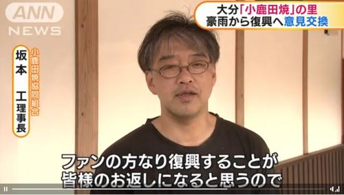 小鹿田焼復興のための支援金受付の専用口座が開設されています!