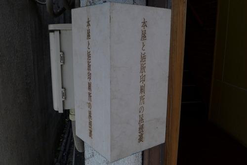 森本大佑・千佳さんご夫妻が実現した夢!本屋と活版印刷所の2階の屋根裏古書!!