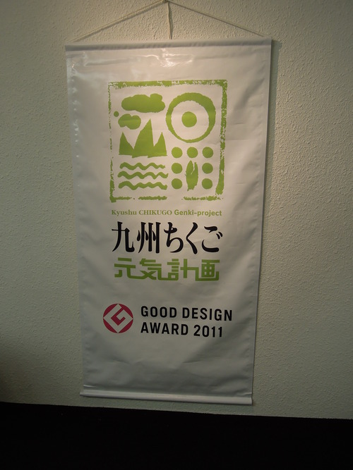 受賞! GOOD DESIGN AWARD 2011