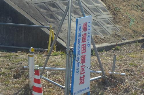 いわきで常磐炭田跡地を歩く!(その2)東日本大震災被災地の復興の足跡を訪ねる!