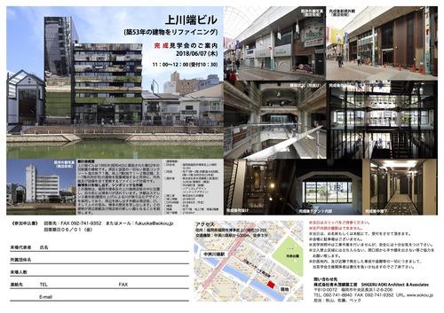 青木茂先生による「上川端ビルリファイニング工事」完成現場見学会 のご案内