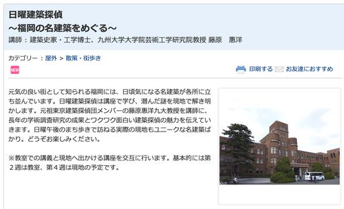 NHKカルチャーセンター福岡で藤原惠洋先生の『日曜建築探偵』が始まります!