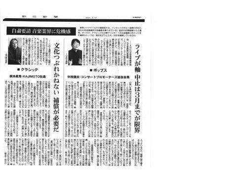 大分ホルトホール館長是永幹夫さんのメッセージに連帯!