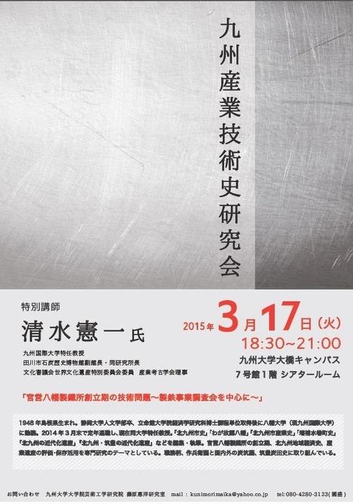 九州産業技術史研究会で清水憲一先生がご講演!3月17日(火)18:30~九州大学大橋キャンパス7号館1階シアタールームにてみなさまのご参加お待ちしております!