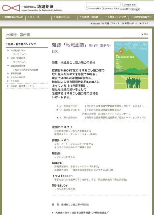 『地域創造』特集は「地域おこし協力隊の可能性」!