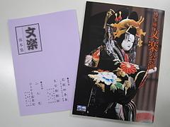 2010年12月12日「博多座文楽公演」鑑賞レポート